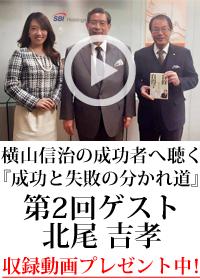 北尾吉孝 動画プレゼント