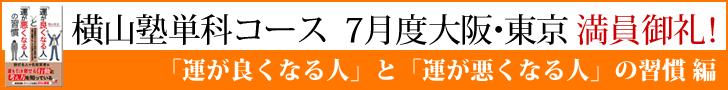 横山塾単科コース7月度大阪東京 満員御礼!