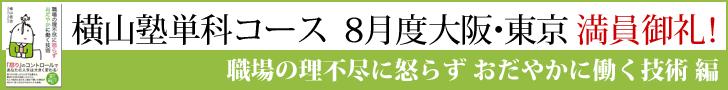 横山塾単科コース8月度大阪東京 満員御礼!