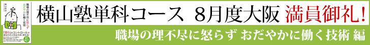 横山塾 単科コース8月大阪 満員御礼!