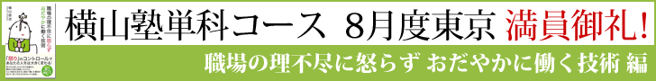 横山塾 単科コース8月東京 満員御礼!