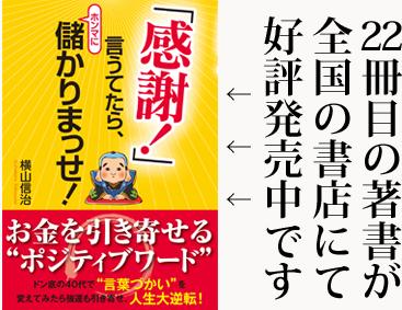横山塾 本コース