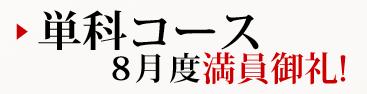 横山塾 単科コース