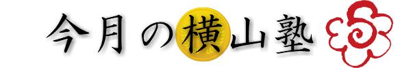 今月の横山塾