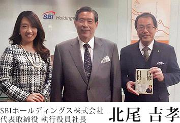 SBIホールディングス株式会社 代表取締役 執行役員社長 北尾吉孝
