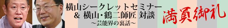 横山シークレットセミナー &笑福亭鶴二 横山・鶴二師匠 対談