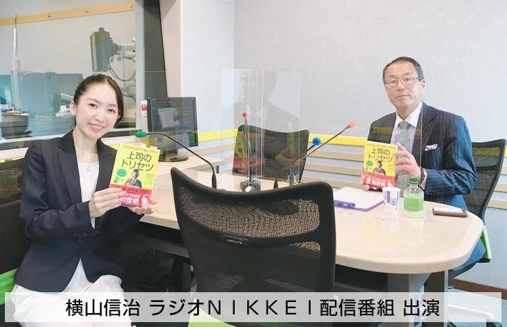 「聴く日経」特別版5月分にてインタビューが掲載されました。